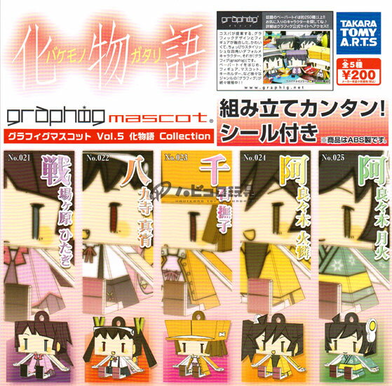 Takaratomy Arts graphig mascot mascot graphig Vol.5 bakemonogatari Collection all 5 pieces