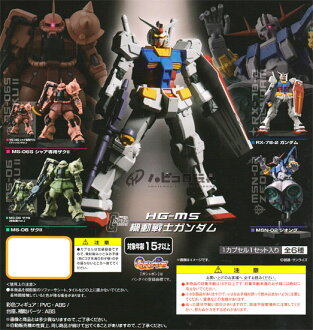 Four kinds of sets with Bandai HG-MS Mobile Suit Gundam