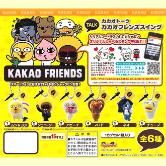 All six kinds of Bandai cacao talking cacao friends swing sets