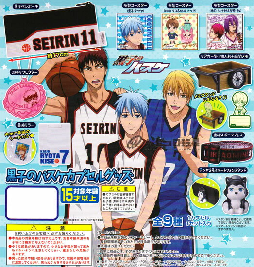 I sort four kinds of basketball capsule goods a of the basketball mole of the Bandai mole and set it