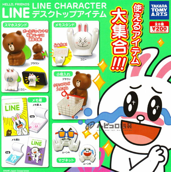 Set of 8 takaratomy Arts LINE CHARACTER desktop items total