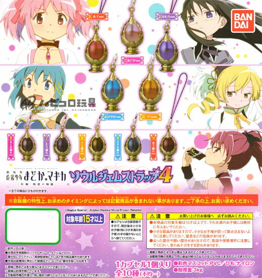 The Bandai movie version puella Magi Madoka Magica rebellion ☆ story ソウルジェムス traps 4 total 10 pieces