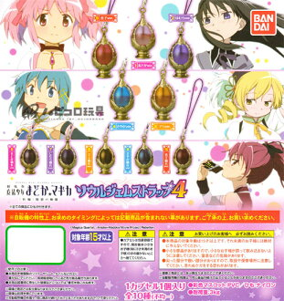 Bandai Theater Edition puella Magi Madoka Magica [authorization] rebellion the story soul gems trap 4 all 10 pieces