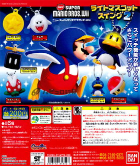 All six kinds of Bandai nu Super Mario Brothers, Wii light mascot swing 2 sets
