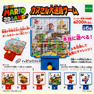 Epoch Super Mario 3D land capsule large maze games all 6 pieces