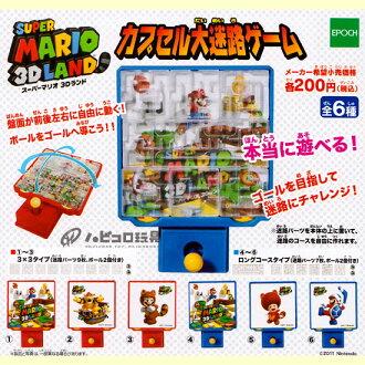 Epoch Super Mario 3D land capsule large maze games all 6 pieces