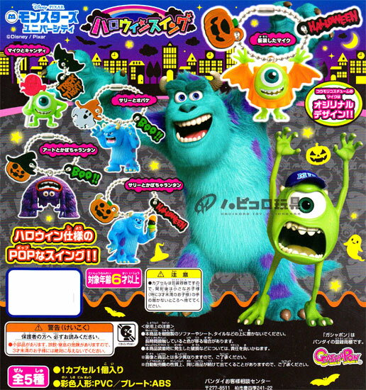 All five kinds of Bandai Disney, PIXAR monsters university Halloween swing sets
