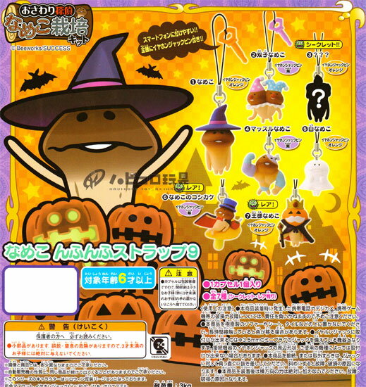 All seven kinds of Bandai jar detective なめこ cultivation kit なめこんふんふ strap 9 sets
