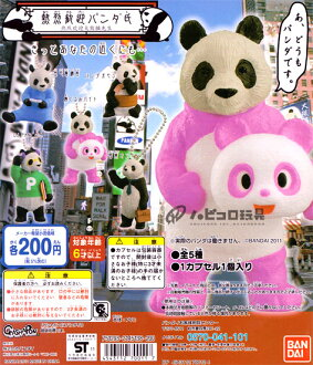 Bandai ardent welcome! All five kinds of Mr. panda sets