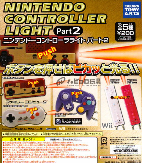 All five kinds of takara tomy arts NINTENDO Nintendo controller light part-time job 2 sets