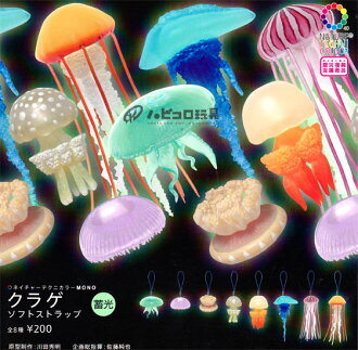 Eight kinds of legend club nature Technicolor MONO jellyfish software strap 蓄光全 sets