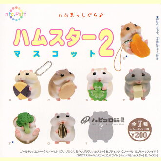 All eight kinds of sets which include one kind of 2 legend club ntc.puff hamster mascot secrets