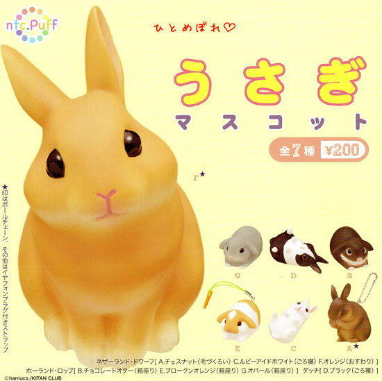 Seven kinds of legend club ntc.puff rabbit mascot ☆ sets★