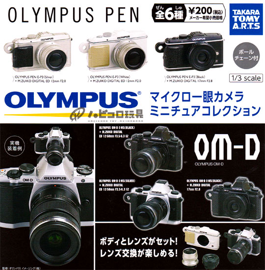 Takaratomy Arts OLYMPUS Olympus micro SLR camera miniature collection set of 6 pieces