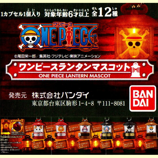 All 12 kinds of Bandai ONE PIECE one piece lantern mascot sets