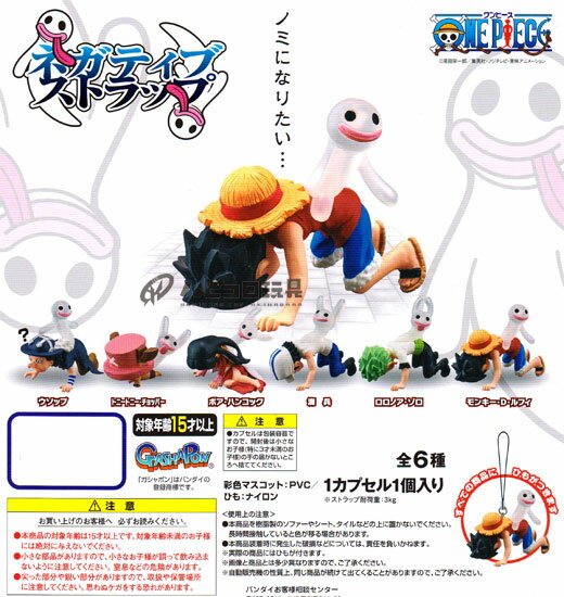 All six kinds of Bandai From TV animation ONE PIECE - one piece - negative strap sets