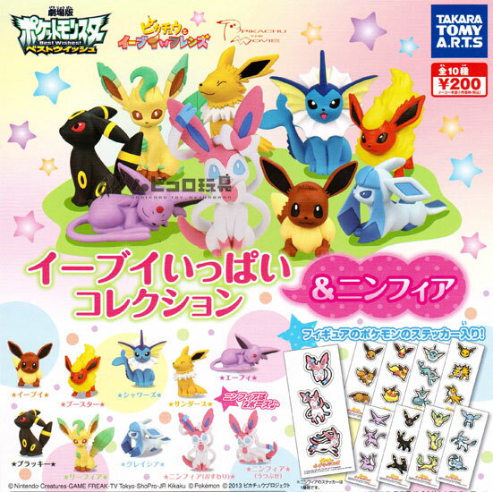 All ten kinds of a lot of ポケットモンスターベストウイッシュイーブイ collection & Nin Fear sets for takara tomy Arts Theatre