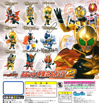 Bandai Kamen Rider collection swing 12 beast rider 3 & 7 Kamen Rider Kiva (Emperor form), set of 7