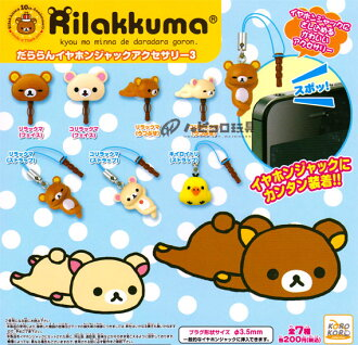 All seven kinds of system service rilakkuma だららん earphone Jack accessories 3 sets
