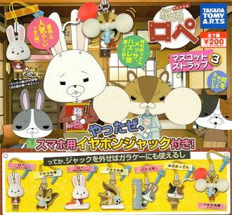 All seven kinds of 3 takara tomy arts rabbit ロペマスコットストラップ ☆ sets★