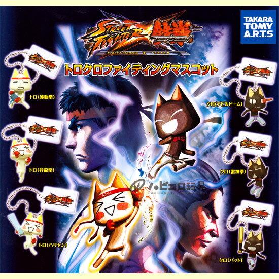 Takaratomy Arts STREET FIGHTER x Tekken トロクロファイティングマスコット 6 type set