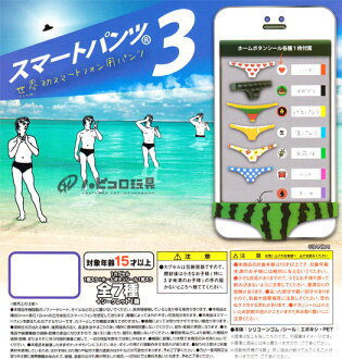 All eight kinds of entering 3 Bandai smart underwear secrets sets