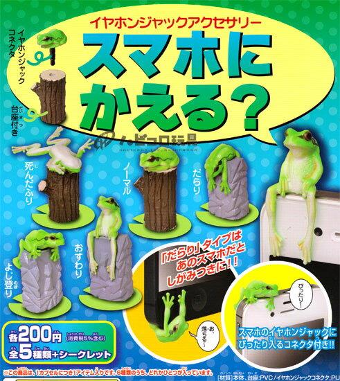 The frog Konno industrial co., Ltd. earphone Jack accessories Smartphone? Secret Ver... go-set of 5