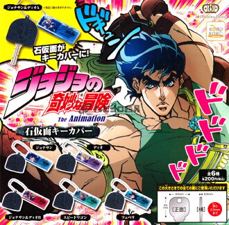 Set of 6 system services [Jojo's bizarre adventure The Animation stone Kamen key cover all