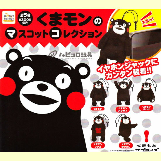 System service KOROKORO bear Monts mascot collection set of 5 pieces