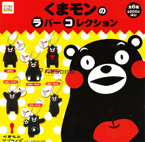 System service KOROKORO bear Monts rubber collection 6 type set