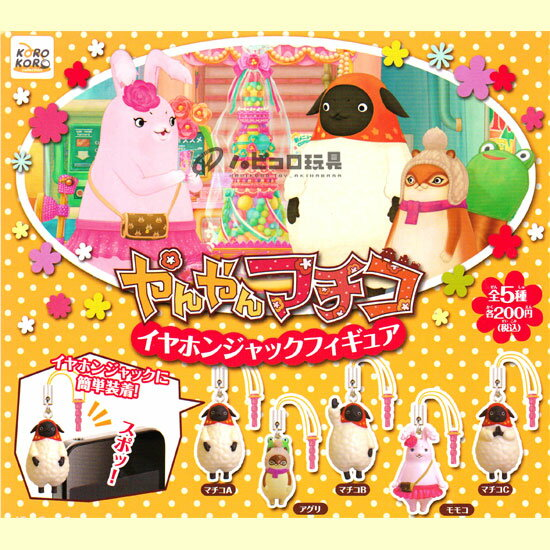 All five kinds of system service やんやん Machiko earphone Jack figure skating sets