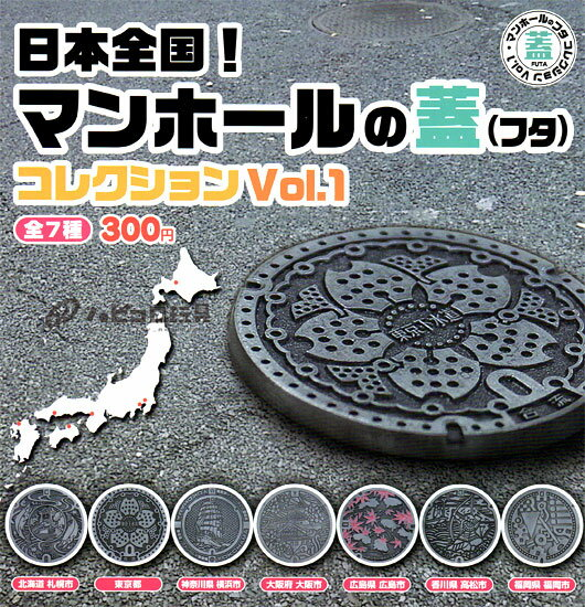 Union creative international Japan nationwide! ☆ 7 kinds of the manhole intercepted Collection Vol.1 set ★