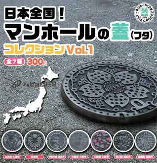 It is all seven kinds of cover (cover) collection of manhole Vol.1 ☆ sets union creative international all over Japan★