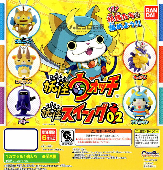 All five kinds of 02 Bandai ghost watch ghost swing ☆ sets★