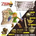 Zelda2-mitemc