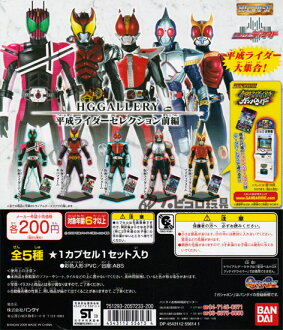 Bandai HG GALLERY 2006 ライダーセレクション part 1 total 5 pieces
