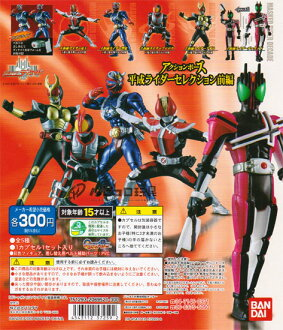 Bandai Kamen Rider action poses as ライダーセレクション part 1 total 5 pieces