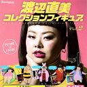 【ネコポス可】ブシロード 渡辺直美コレクションフィギュア Vol.2 全5種セット