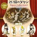 【ネコポス可】441LABO 猫のダヤン フィギュアコレクション3 全4種セット
