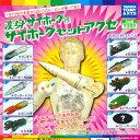 【ネコポス可】タカラトミーアーツ 変身サイボーグ1号 サイボーグセットアクセ ☆全10種セット★