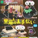 エポック カプセルコレクション 黒猫のお手伝い ☆全6種セット★