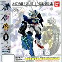 バンダイ 機動戦士ガンダムMOBILE SUIT ENSEMBLE 05 全5種セット 【モビルスーツアンサンブル】
