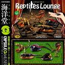 海洋堂 カプセルQミュージアムReptiles Lounge-レプライルズ ラウンジ-〜現世のドラゴンたち〜 ☆全5種セット★