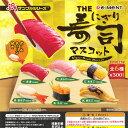 リーメント ぷちサンプルシリーズ THE にぎり寿司マスコット ☆全6種セット★