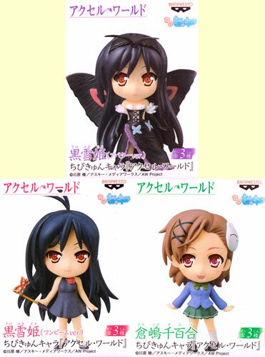 "All three kinds of ちびきゅん character ""accelerator world"" sets"