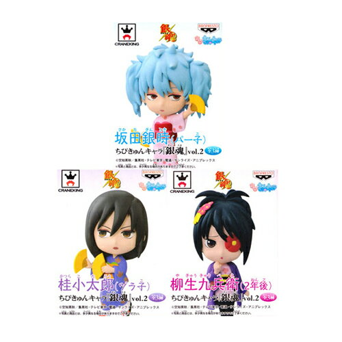 "All three kinds of ちびきゅん character ""silver soul"" vol.2 sets"