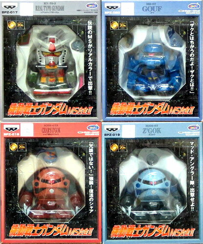 All four kinds of Mobile Suit Gundam MS alloy 2 sets