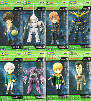 All eight kinds of GUNDAM series world collector bulldog figure skating vol.3 sets
