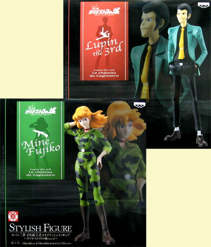 Lupin 3 KD DX stylish figure-Castle Cagliostro ver.2-set of 2
