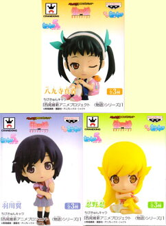 "All three kinds of ちびきゅん character ""Nishio revolution animated cartoon project series"" 1 sets"